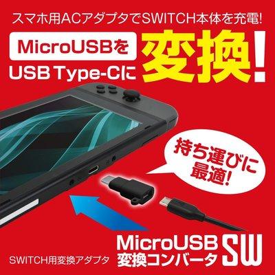 Switch用 NS 日本GAMETECH 攜帶型 變換充電頭 充電轉換器 可轉用microUSB充電線【板橋魔力】