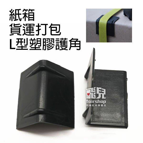 【碰跳】紙箱護角!紙箱 貨運打包 L型 塑膠護角 護角 保護角 防撞角 包角防撞膠角 打包護角 77