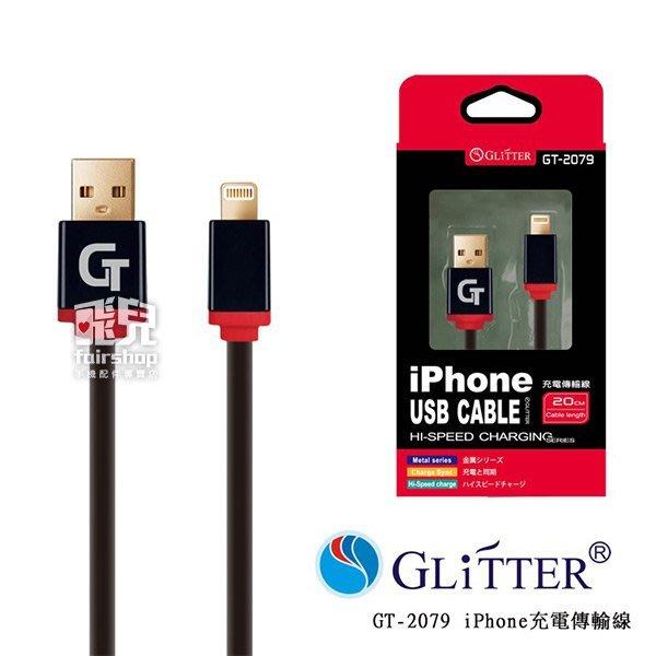 【飛兒】Glitter 宇堂 GT-2079 iPhone USB充電傳輸線 20cm 充電線 i6/5/iPad