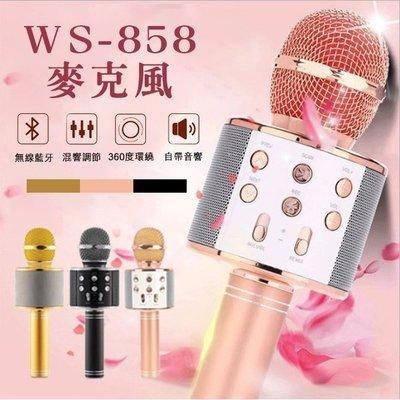 【刀鋒】WS-858麥克風 藍芽麥克風 無線麥克風 K歌 直播 K歌神器 通過國家安全檢驗合格