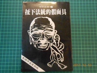 絕版珍藏《 拉下法統的假面具--老而不退是為賊 》 尤宏.林濁水等編著 博觀 89成新 【CS超聖文化2讚】