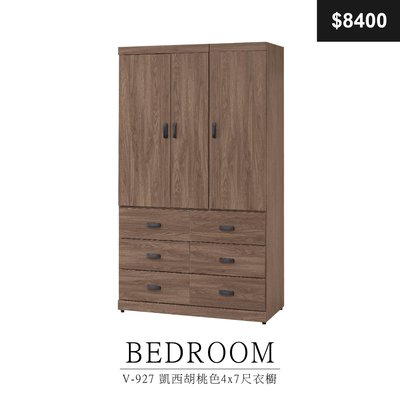 【祐成傢俱】V-927 凱西胡桃色4x7尺衣櫥