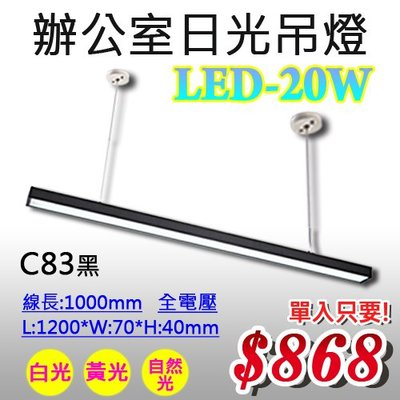【EDDY燈飾網】(EC83)日光燈吊燈 LED 20W 燈板 適用辦公室,會議室,賣場,商業空間,展覽 另有庭院造景燈