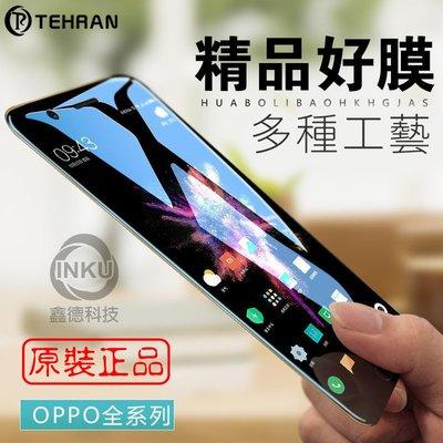 🔥INKU🔥Oppo 鋼化膜 R9 R9S R11 R11S Plus 3D 曲面 全屏 滿版 玻璃膜 手機 保護膜