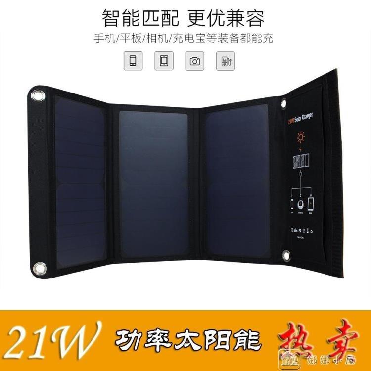 太陽能折疊包21W sunpower手機充電包戶外太陽能充電器 YXS娜娜小屋