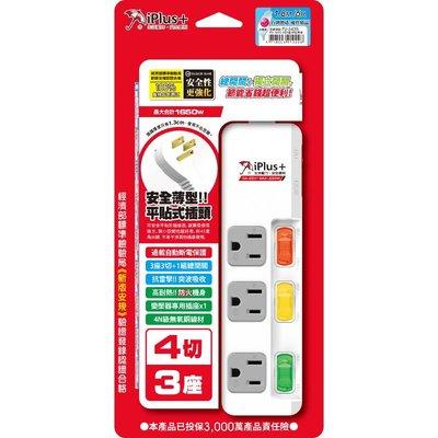 含稅【晨風社】台灣製 iPlus+ 新安規 3座4切 3孔 3P 延長線 9尺 (2.7m) PU-3435 過載斷電 台北市