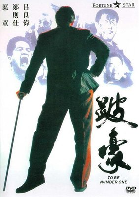 【藍光電影】跛豪 To Be Number One 1991 呂良偉飾演 不朽經典 港產片 134-043