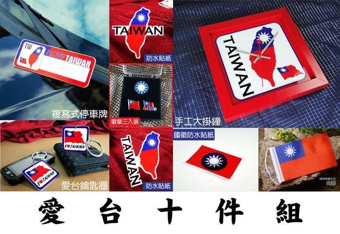 【國旗徽章達人】愛台10件組/台灣/中華民國/國民黨/Taiwan/KMT
