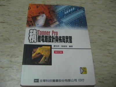 Tanner Pro 積體電路設計與佈局實習~2007年修訂2版/ 廖裕評 陸瑞強/ 全華/9879572150825