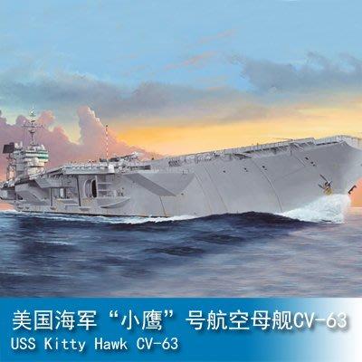 """小號手 1/350 美國海軍""""小鷹""""號航空母艦CV-63 05619"""