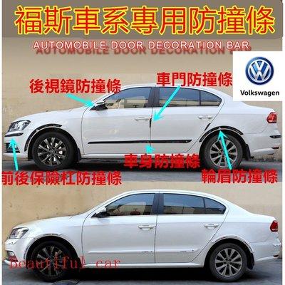 福斯VW車身飾條 拉車身防擦條 後視鏡 防撞條GOlf Tiguan TOuran POlo BEetle Sciro