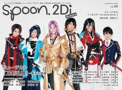 18-410-4-日本雜誌 spoon.2Di Actors vol.5 表紙-音樂劇-刀劍亂舞-幕末天狼傳