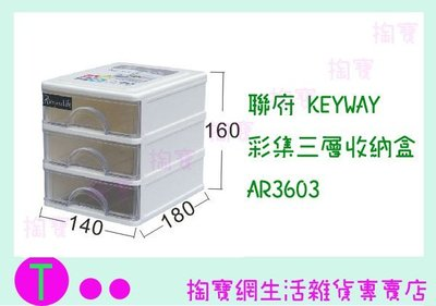 聯府 KEYWAY 彩集三層收納盒 AR3603 收納櫃/置物盒/整理盒 商品已含稅ㅏ掏寶ㅓ