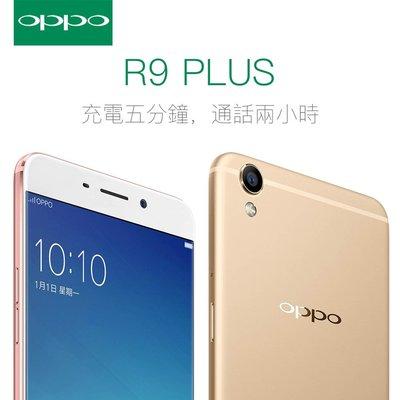 全新末拆封 歐珀 OPPO R9 PLUS r9plus八核指紋辨識 4G+64GB 空機價 另有R11/R17