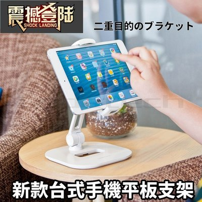 【桌面兩用支架】新款鋁合金 超穩台式手機平板兩用支架 通用iPad支撐架 直播支架懶人夾床頭追劇看電影 直播神器桌面支架