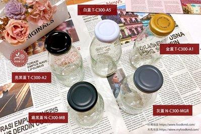 上禾瓶_300CC(白蓋/ 金蓋/ 亮黑蓋)_T-C300-A5/ T-C300-A1/ T-C300-A2◎上禾瓶.玻璃瓶 台南市
