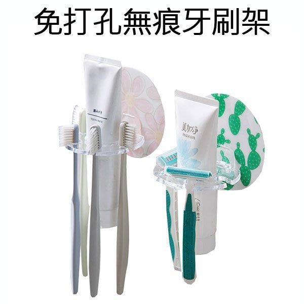 牙刷架 免打孔無痕牙刷架 浴室收納 牙刷 牙膏架 置物架 黏貼式 花朵/仙人掌/笑臉 三種花色 【全健健康生活館】
