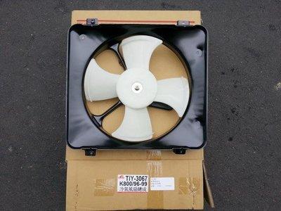 K8 冷氣風扇總成.冷氣風扇馬達 謚源(高速馬達)