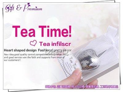 愛心濾茶匙禮盒 * 婚禮小物 喝茶禮 小茶匙 辦公室文具 文青風 濾茶器 茶葉 紅茶 烏龍茶 奶茶 下午茶 情人禮
