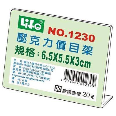 {阿治嬤} 徠福 LIFE 1230 壓克力L型標示架(6.5x5.5x3cm) 台北市