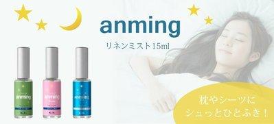日本製 Anming plus 助眠噴霧 15ml 睡眠噴霧 舒眠噴霧 佛手柑 柑橘【全日空】
