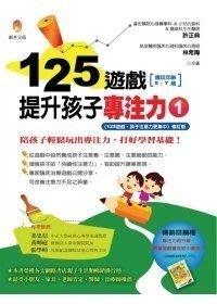*小貝比的家*新手父母~~125遊戲,提升孩子專注力(1)
