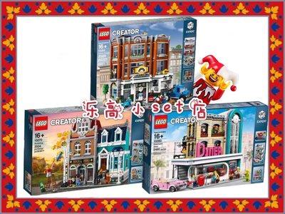 優優女裝~LEGO 樂高 10260美式餐廳 10264轉角汽車維修站 10270書店 街景