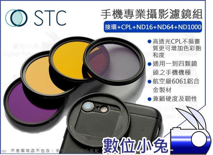數位小兔【STC 高畫質手機濾鏡 接環 + ND64 + ND16 + ND1000 + CPL】偏光鏡 減光鏡 濾鏡