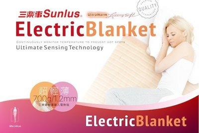 免運【上發】Sunlus 三樂事輕薄單人電熱毯 SP2701OR 熱敷墊 熱毛毯 電毯 電熱毯 居家必備 長輩神器