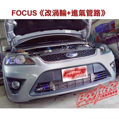 ◄立展進排氣BoosteR►FOCUS《改 渦輪 套件 進氣鋁管》可依需求度搭配渦輪週邊設備,並整合引擎室內空間改裝