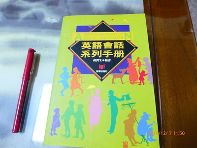 英語會話系列手册A series handbook of English conversation 雄峰 胡潤生編譯