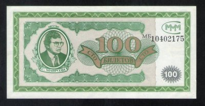 wp138,舊蘇聯時期,白俄羅斯地方鈔100 Ruble,UNC。
