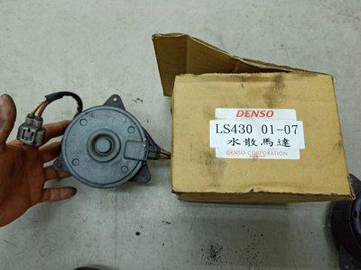LS430原廠風扇