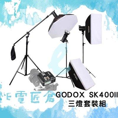 『e電匠倉』Godox SK400II 三棚燈套裝組 內建X1系統 柔光罩 人像攝影 商攝 400W棚燈套組