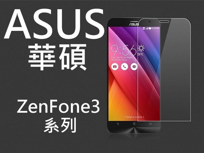買5送1 9H鋼化玻璃貼 ASUS ZenFone3 ZE553KL ZS550KL ZC551KL
