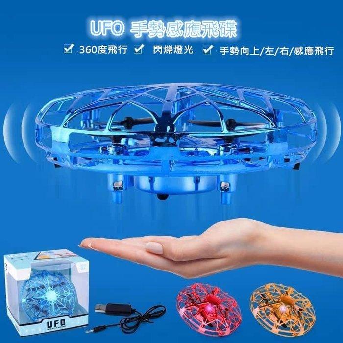抖音同款感應飛行器 UFO飛碟懸浮充電耐摔感應飛行器 手感應無人小飛機 黑科技兒童玩具禮品 交換禮物