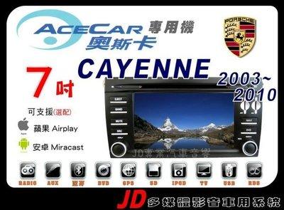 【JD 新北 桃園】ACECAR PORSCHE CAYENNA 凱燕 保時捷 DVD/USB/HD數位/導航/藍芽/方控 7吋觸控主機