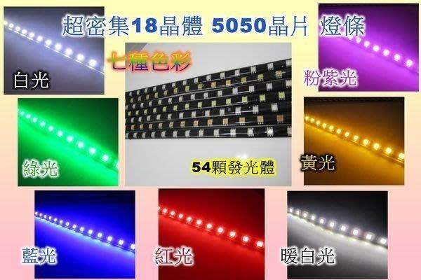 《晶站》高亮密集 5050 18晶 54發光體 30公分 燈條 氣氛燈 車箱燈 底盤燈 牌照燈 LED燈條 崩盤