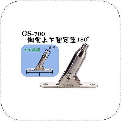 Y.G.S~鋼索五金(鋼索配件)~GS-700鋼索固定座 (底座現為2孔) (含稅)