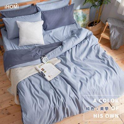《iHOMI》芬蘭撞色設計-雙人加大床包兩用被套四件組-雙藍被套+淺藍床包