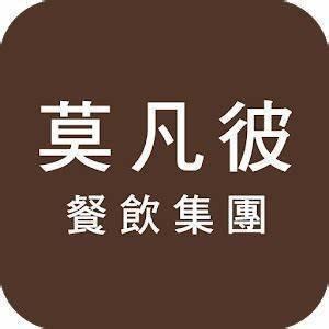 【美聯網】(85折,有多張,當天交寄)莫凡彼餐飲集團~600元餐券 現金禮券~全年可用