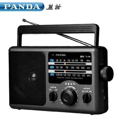 現貨/PANDA/熊貓 T-16全波段便攜式指針式半導體收音機老人廣播老年人98SP5RL/ 最低促銷價