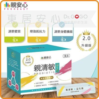 【Dr.GOGO】親安心 親清敏 功能型4大好菌 30入 益生菌 調整體質 最有感組合(東居安心)