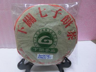 《藏富》2004年下關FT8653-3+1-生茶-357克一款值得擁有的好茶分享千萬別錯過~