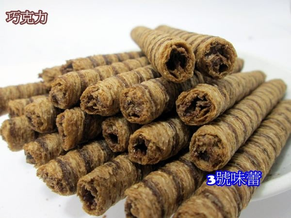 3號味蕾 量販團購網~捲心酥3000g(巧克力)量販價......... 台灣製造 好吃  口感札實