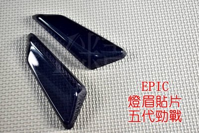 EPIC 小燈 定位燈 日行燈 晝行燈 貼片 附3M背膠 五代勁戰 五代戰 勁戰五代 五代目 黑色