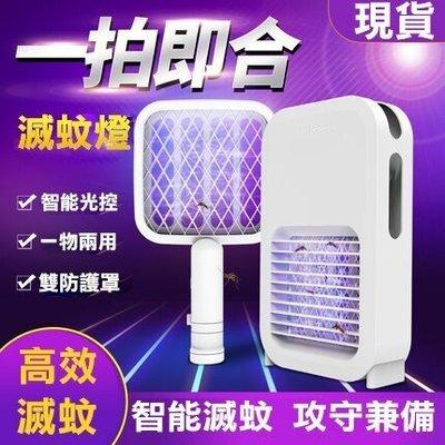 現貨 紫外線電擊式 兩用 充電式 家用吸入式 USB光觸媒電蚊拍 室內捕蚊器 滅蚊燈
