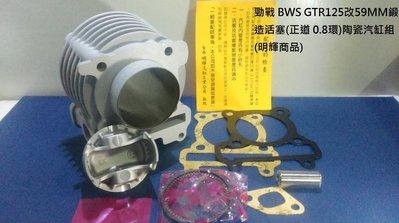 【阿鎧汽缸】勁戰 BWS GTR125改59MM鍛造活塞(正道 0.8環)陶瓷汽缸組(明輝商品)