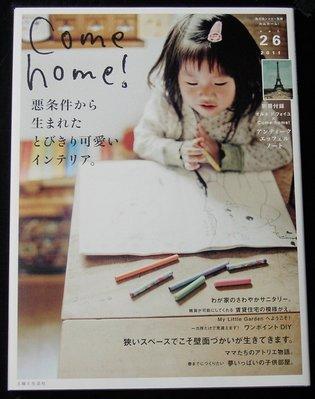 日版居家設計MOOK come home! Vol.26
