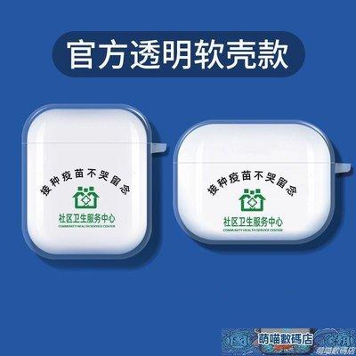 接種疫苗適用蘋果airpods1-2代無線藍牙耳機保護套airpodsPro三代-萌喵數碼店